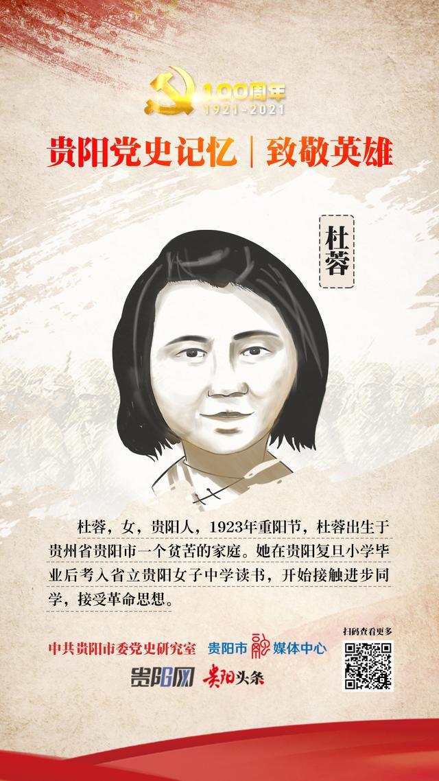 身残志坚的名人,「贵阳党史记忆 致敬英雄」身残志坚的女战士:杜蓉