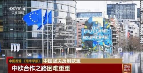 中国反击欧盟制裁 外媒:中国迅速回应令人惊讶 全球新闻风头榜 第4张