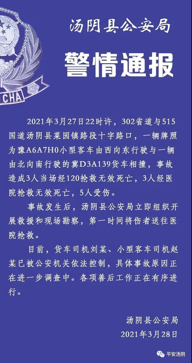 河南汤阴一小型客车撞上货车,已致6死5伤 全球新闻风头榜 第3张