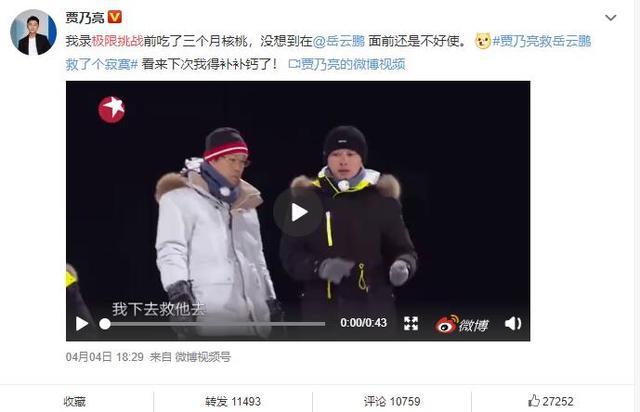 贾乃亮想救岳云鹏却连手都没握上就摔倒,终被小岳岳目送滑下坡,画面凉透了…… 全球新闻风头榜 第1张