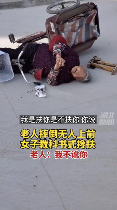 老人摔倒路边无人上前,女子拍视频作证搀扶!老人:我不讹你 全球新闻风头榜 第1张
