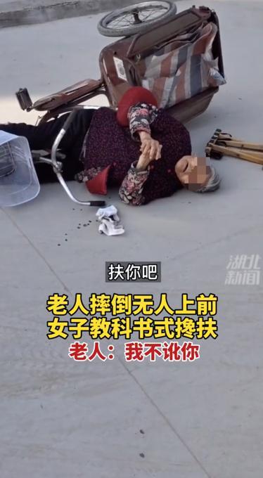 老人摔倒路边无人上前,女子拍视频作证搀扶!老人:我不讹你 全球新闻风头榜 第2张