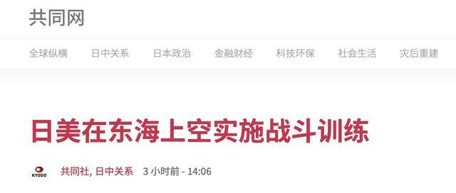 又来!日美在东海上空实施战斗训练,日媒:意在制约中国 全球新闻风头榜 第1张