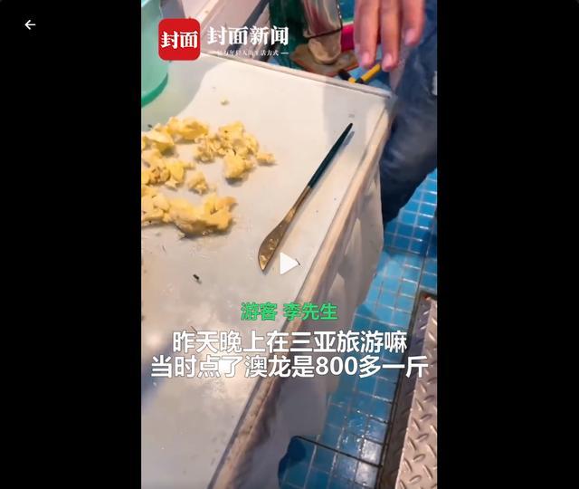 """震惊!游客称三亚吃海鲜遭遇宰客:6只海胆蒸蛋光有蛋没有海胆,还被威胁""""不要闹事,不然走不掉"""" 全球新闻风头榜 第2张"""