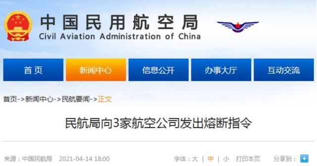 中国国航CA738飞机航班(华沙至太原市)dna检测呈阳性游