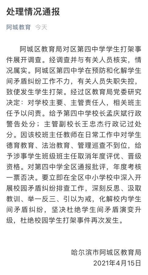 哈尔滨一女生遭众同学拳打脚踢扇耳光,校长老师受处分 全球新闻风头榜 第1张