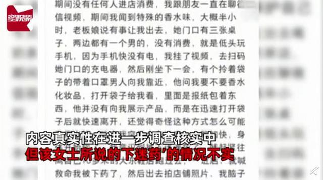 """女子自称奶茶店内被卖香水男""""下迷药""""?警方:情节不实 全球新闻风头榜 第3张"""