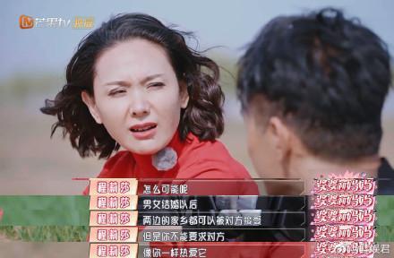 程莉莎回应不愿跟郭晓东回农村养老:我是临沂的媳妇 也是武汉女人 全球新闻风头榜 第4张