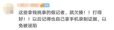 """不吃""""黑记""""那一套!香港市民当街反击 全球新闻风头榜 第3张"""