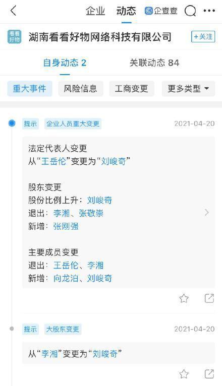 李湘王岳伦同时退出电商公司 夫妻二人已无商业关联 全球新闻风头榜 第2张