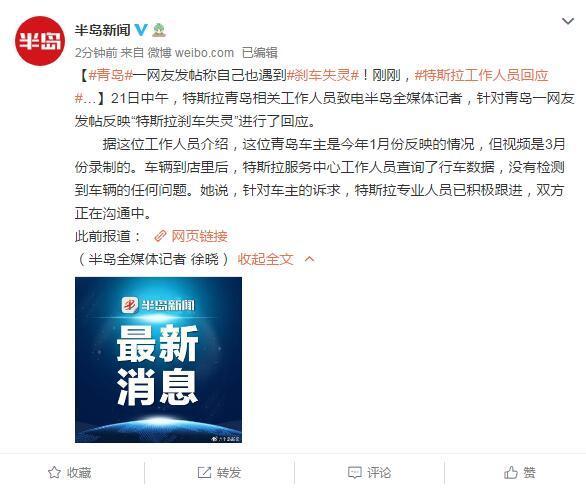 青岛一网友发帖称自己也遇到刹车失灵!刚刚,特斯拉工作人员:双方正在沟通中