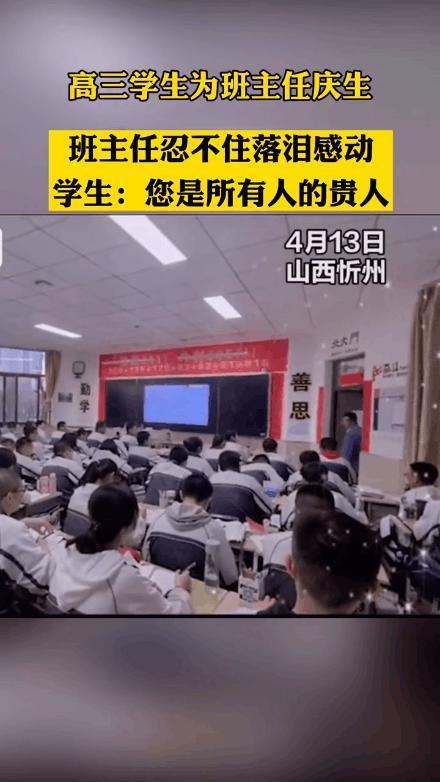 """生日祝福语老师,""""真好,一切都值得"""",高三学生悄悄为班主任过生日,老师泪洒当场……"""