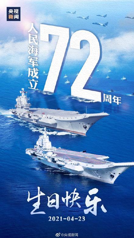 人民海军72周岁!今天,说一句:生日快乐 全球新闻风头榜 第1张
