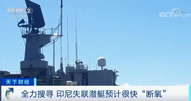 """20艘海军船、5架飞机!全力搜寻!搭载53人的印尼失联潜艇,预计很快""""断氧""""→ 全球新闻风头榜 第1张"""