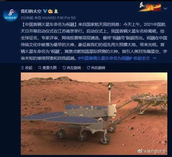 中国首辆火星车命名为祝融 全球新闻风头榜 第2张