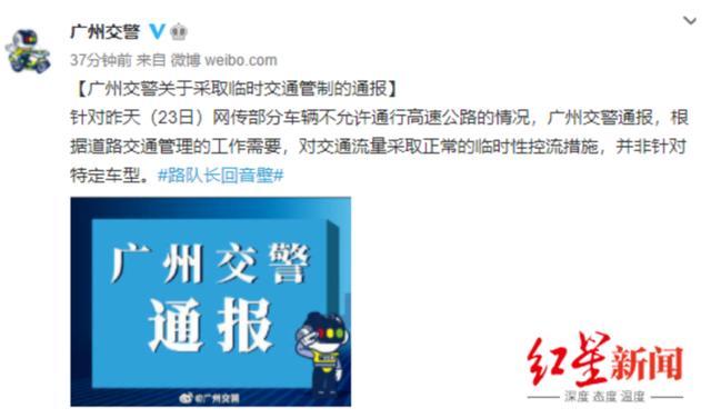 特斯拉被禁止上高速?刚刚,广州交警发布通报 全球新闻风头榜 第2张