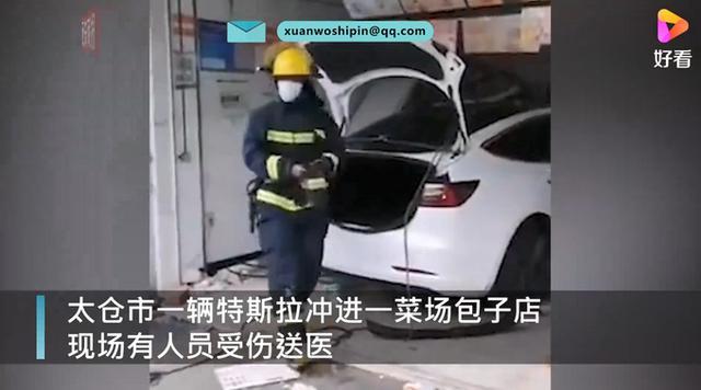 突发!江苏一特斯拉冲进包子店,现场已被封锁交警紧急处理 全球新闻风头榜 第1张