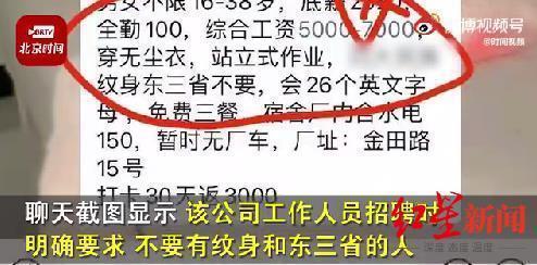 奥英光学(苏州市)有限责任公司涉嫌招骋岐视