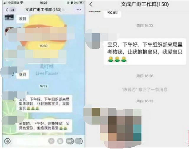"""""""文成广电网工作群""""台长与女人互称商品后女性撤销信息内容 官"""