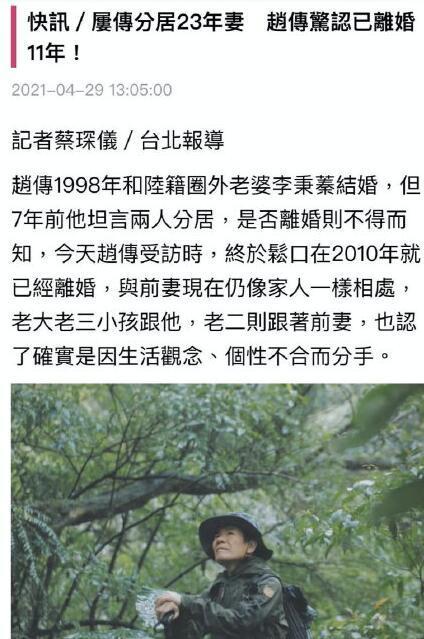 赵传自曝与妻子已于2010年离婚:因生活观念,个性不和而分手 全球新闻风头榜 第2张