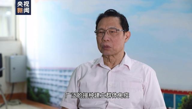 钟南山:中国迫切需要尽快建立群体免疫 全球新闻风头榜 第1张