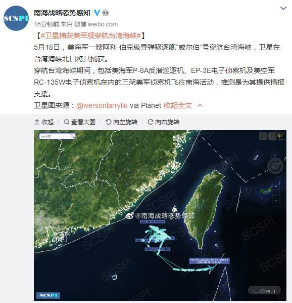 卫星捕获:美舰穿航台湾海峡时,3架美军侦察机飞往南海活动,疑似提供情报支援 全球新闻风头榜 第1张