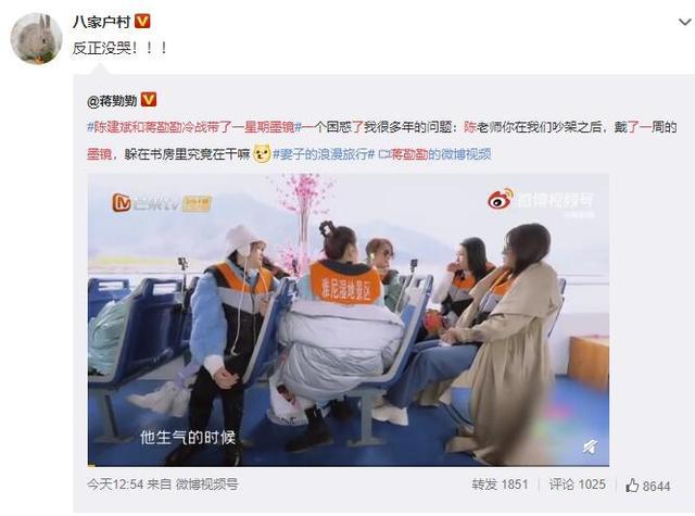 陈建斌和蒋勤勤冷战戴了一星期墨镜 理由曝光让人想笑 全球新闻风头榜 第6张