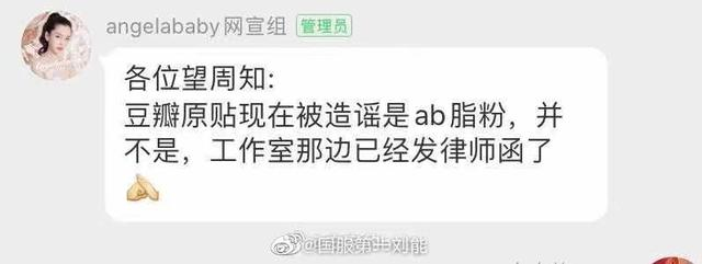Angelababy朋友晒游玩照疑现蔡徐坤 发文道歉:只是朋友之间出去玩 全球新闻风头榜 第2张