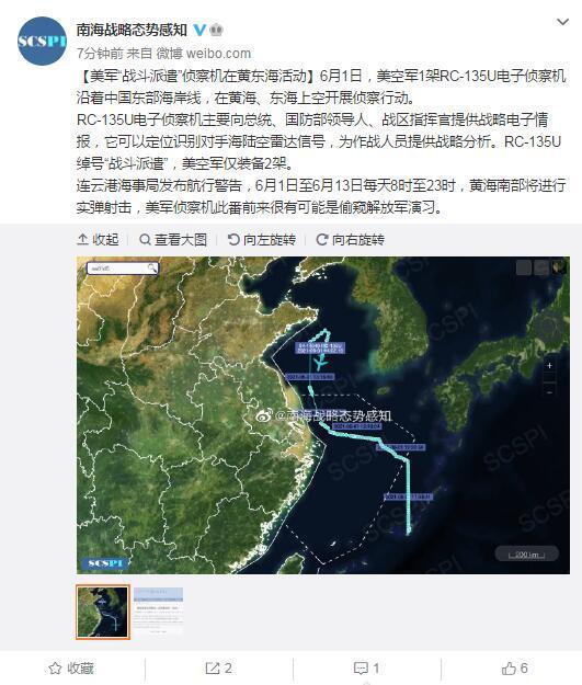 南海战略态势感知:美军侦察机在黄海、东海上空开展侦察行动 全球新闻风头榜 第3张