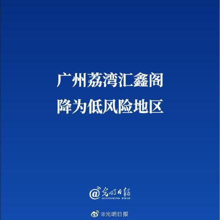 广州荔湾汇鑫阁降为低风险地区 全球新闻风头榜 第1张