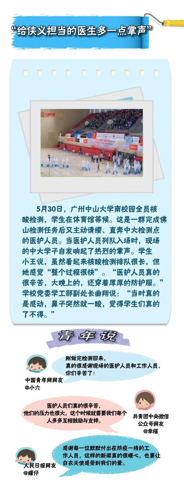 中国人的故事|暖镜头:7亿剂次,每个人都是一道防线 全球新闻风头榜 第8张