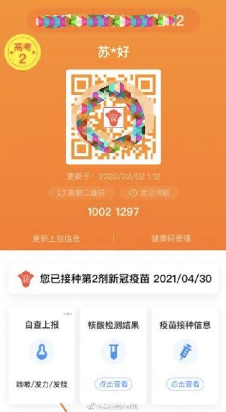 广州高考专属健康码来了 全球新闻风头榜 第2张