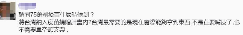 美议员窜访时宣称台湾将分到75万剂疫苗,岛内网友:台湾不需要空头支票 全球新闻风头榜 第1张