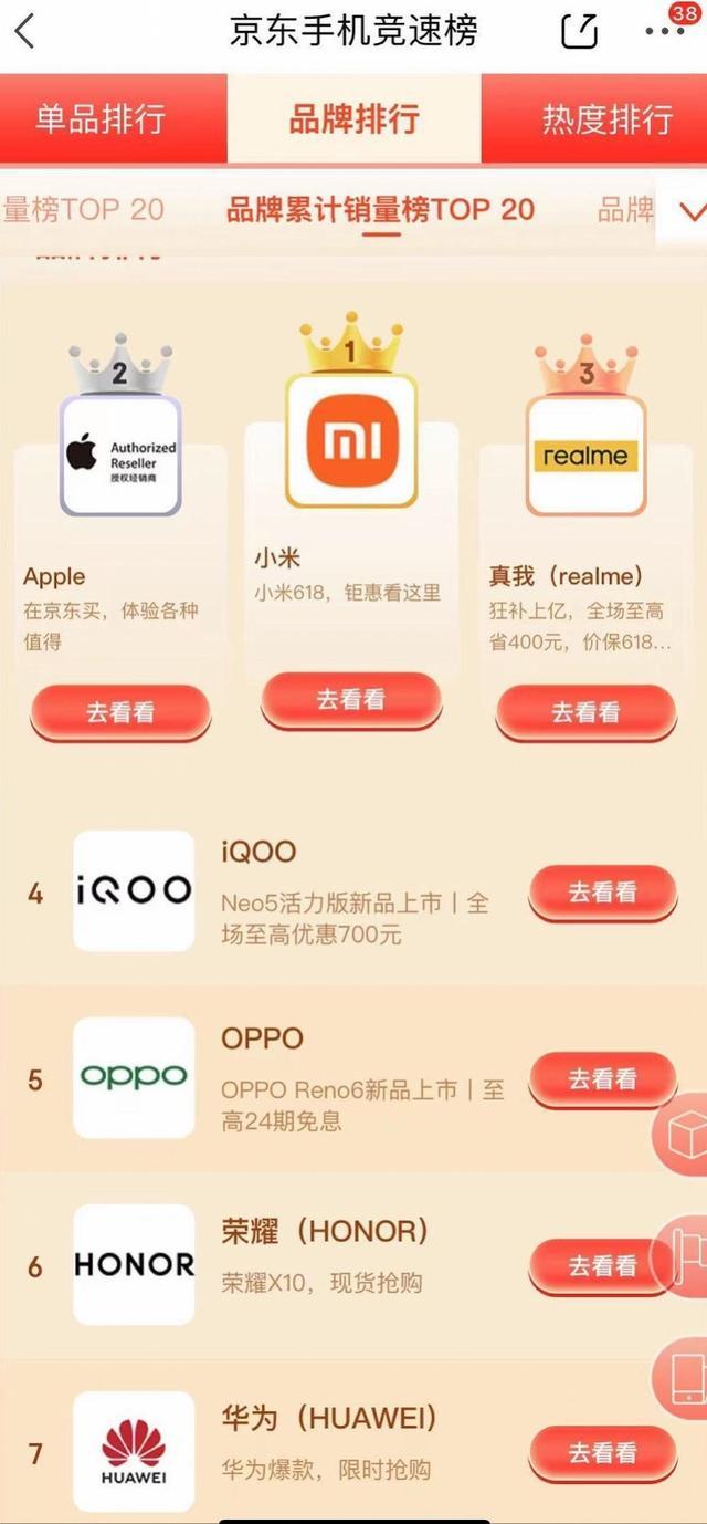 小米回应起火仓库:不是小米的,内有618备货但不影响华南 全球新闻风头榜 第3张