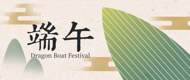 """传统节日的意义,""""粽""""享阅读,感受节日民俗与传统文化"""