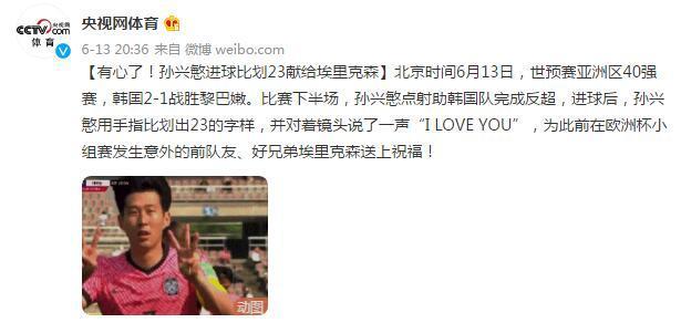 """孙兴慜进球比划23献给埃里克森,还对镜头说了声""""I LOVE YOU"""""""