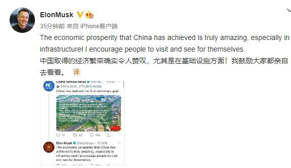 特斯拉CEO马斯克:中国的经济繁荣令人赞叹,鼓励大家都亲自去看看