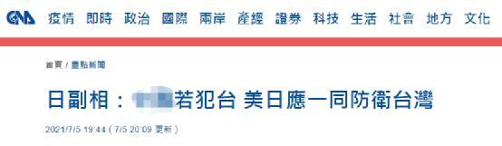 """口工漫画里番,日本副首相妄称""""美日要一同防卫台湾"""",岛内网友质问""""在做梦吗?""""日本网友直接爆粗口"""