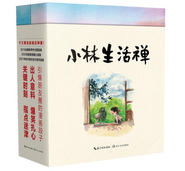妄笔漫画家,漫画家小林出新书,用600余张漫画描绘平凡生活