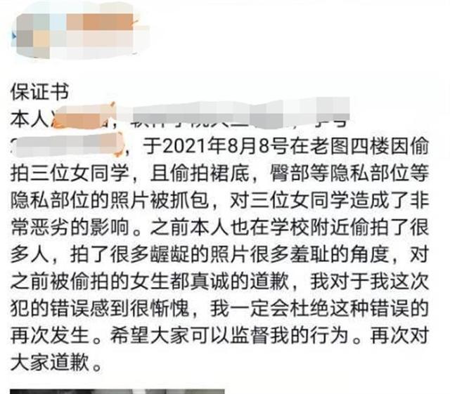 """""""重庆一大学男生偷拍女生裙底""""事件反转,律师:女生夸大事实涉嫌过度维权侵权"""