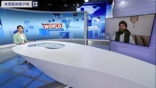 总台CGTN独家专访塔利班发言人丨阿富汗在各领域寻求合作