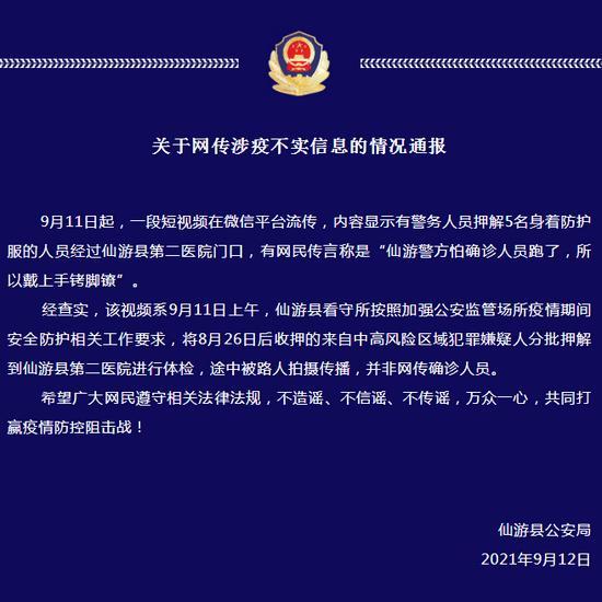 福建仙游给确诊人员戴手铐?警方辟谣 全球新闻风头榜 第1张