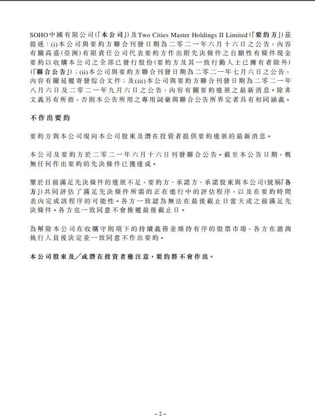 港股SOHO中国跌40%,黑石集团终止对其收购要约 全球新闻风头榜 第2张