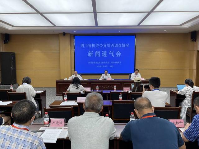 四川发布新规:各级党政机关、事业单位公务人员在公务场合须说普通话 全球新闻风头榜 第1张