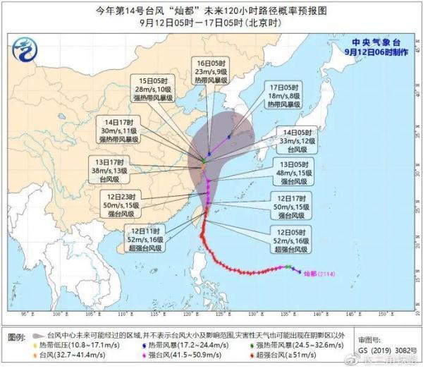 """受台风""""灿都""""影响 长三角多条铁路、轨道交通停运 全球新闻风头榜 第1张"""