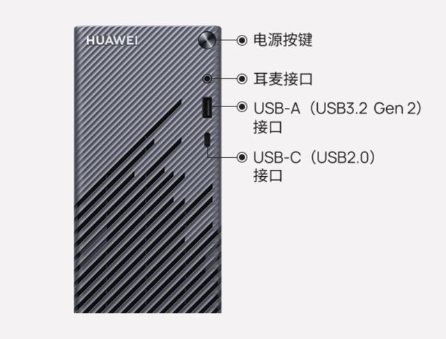 3899 元起,华为 MateStation S 台式主机上架:搭载锐龙 4000G APU,支持多屏协同 全球新闻风头榜 第3张