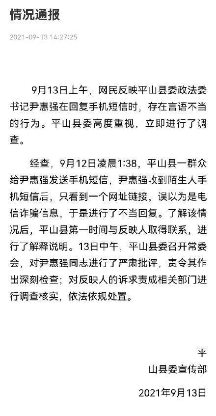 """河北平山政法委书记用""""滚""""字回复市民?官方:其误以为是电信诈骗信息 全球新闻风头榜 第1张"""