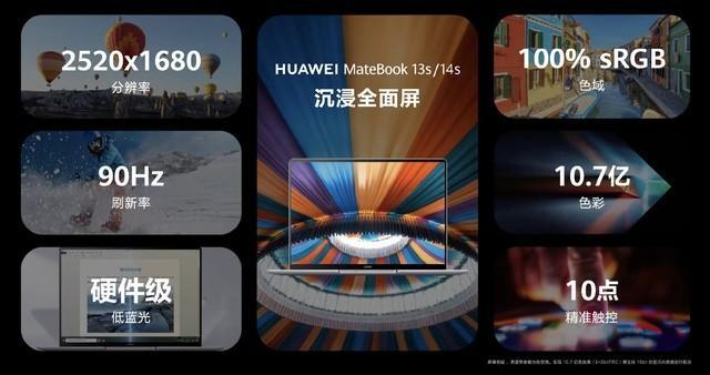 华为正式发布MateBook系列全新产品 全球新闻风头榜 第3张