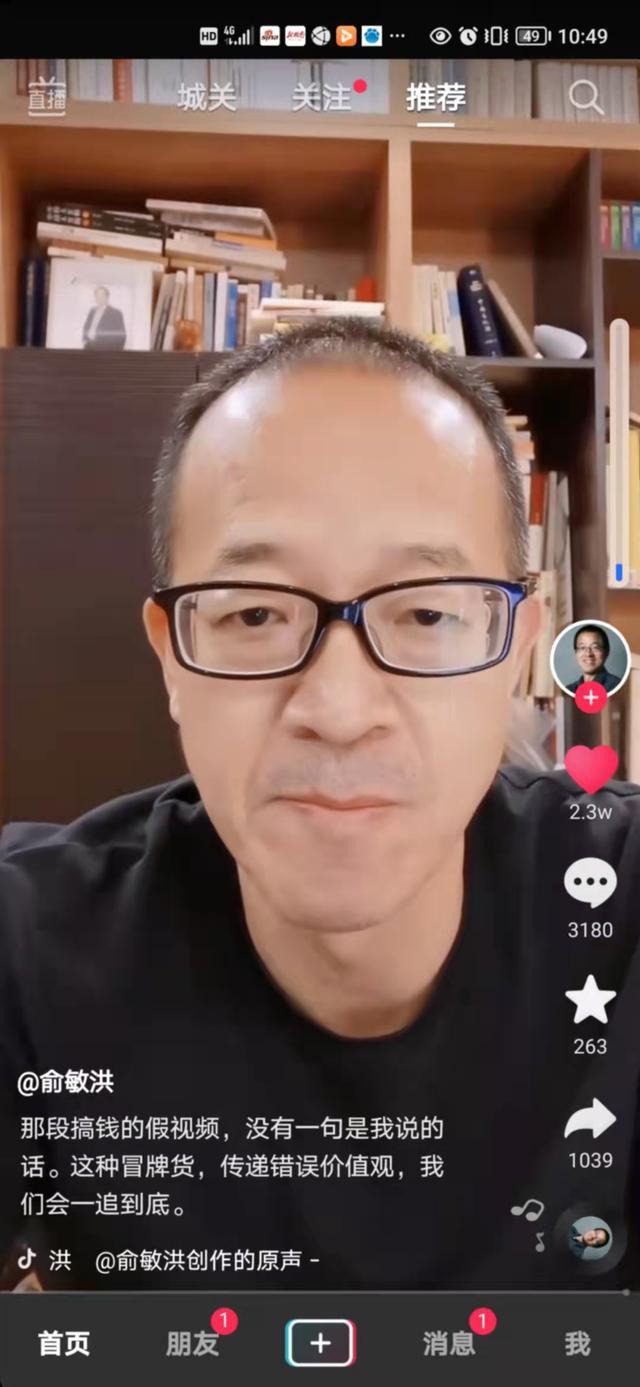 """""""搞钱""""视频引争议!俞敏洪:冒牌货,我要一追到底 全球新闻风头榜 第1张"""