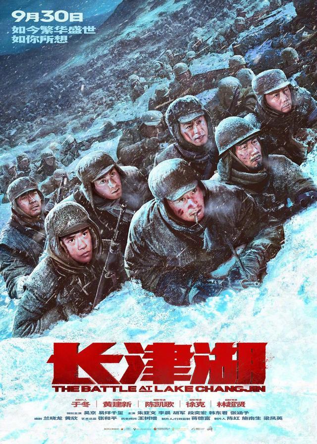超《复联4》!《长津湖》晋升中国电影票房榜第六 全球新闻风头榜 第1张
